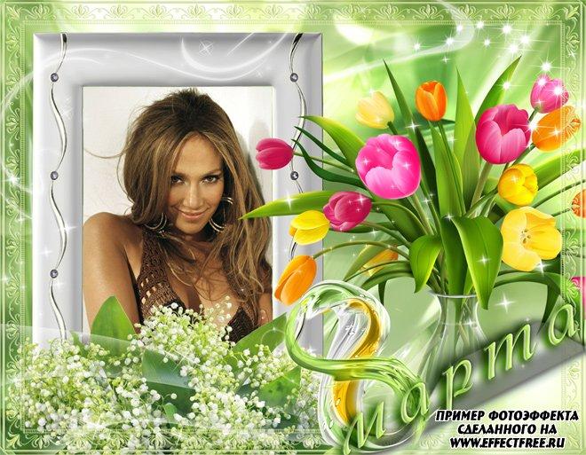 Рамочка для фото с тюльпанами и ландышами на 8 марта, вставить фотов рамку