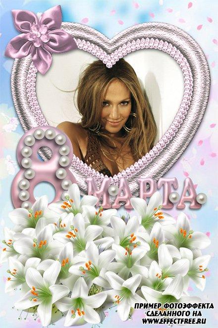 Рамочка для фото к 8 марта с прекрасными лилиями, сделать в онлайн редакторе