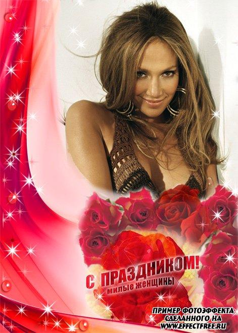 Рамочка с поздравлениями милых женщин с 8 марта, вставить фотов рамку онлайн
