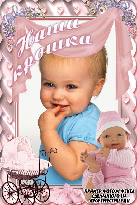 Рамка для фото для малышей наша крошка, вставить фотов рамку онлайн