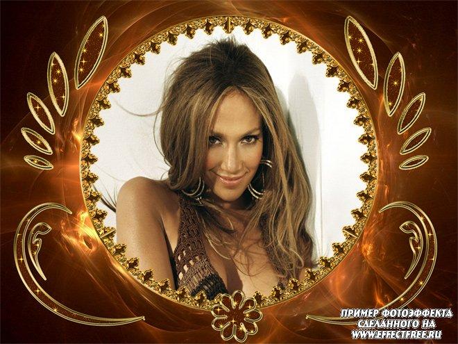 Рамочка для фото с золотыми украшениями, сделать онлайн фотошоп