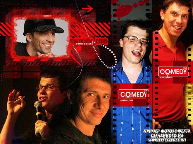 Сделать онлайн коллаж с Харламовым и Батрудиновым из Comedy club