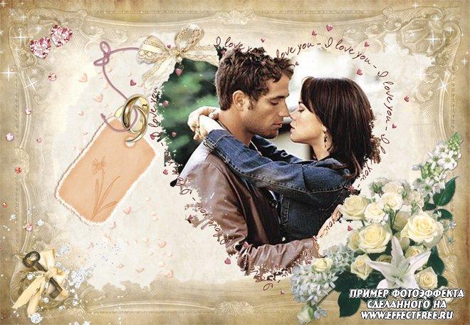 Рамочка для фото для любящих сердец с розами и сердечками, вставить онлайн