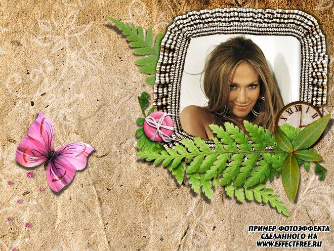 Фотоэффекты онлайн рамки для фото с бабочкой и часами