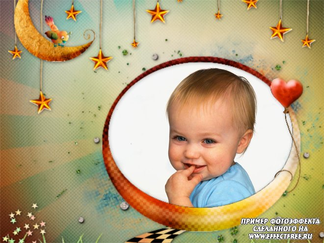 Сделать детскую рамку онлайн с месяцем и звездами, вставить фото в рамку