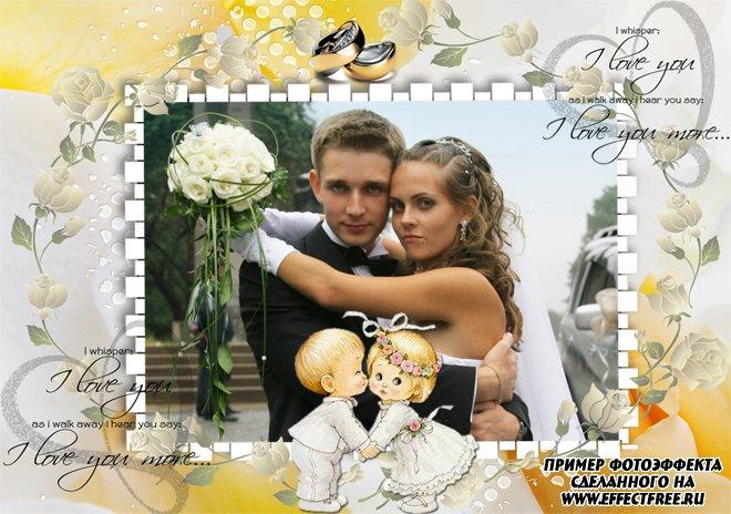 Создать свадебный фотоэффект онлайн с надписью Love you, сделать в онлайн редакторе