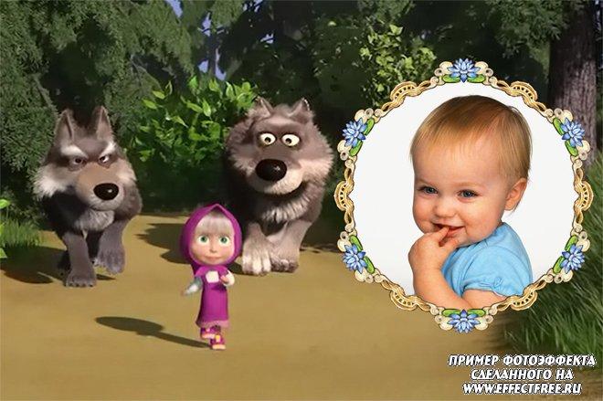 Детские рамки онлайн с волками и Машей из мультфильма, сделать в онлайн редакторе