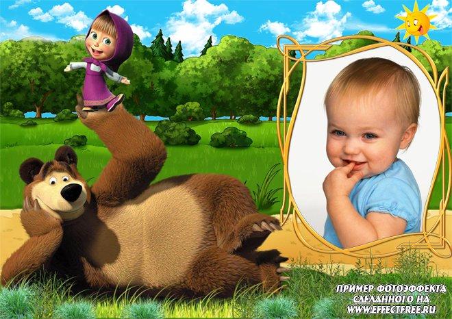 Сделать фотографию онлайн в рамке с Машей и медведем, онлайн фотошоп