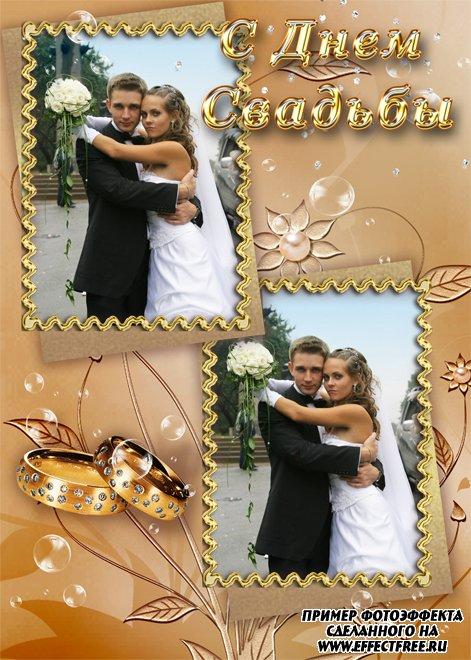 Рамки для оформления свадебного альбома на 2 фотографии, вставить фото онлайн
