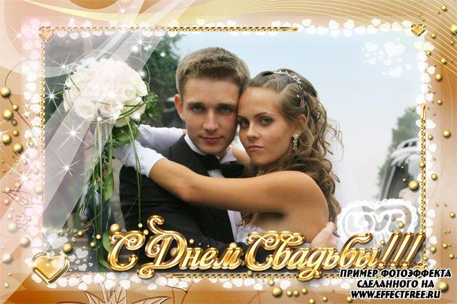 Рамки онлайн вставить фото свадебные ко Дню свадьбы, сделать онлайн фотошоп