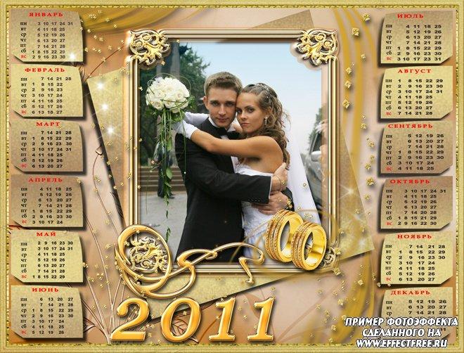Вставить фото в календарь рамку на свадьбу, сделать онлайн фотошоп