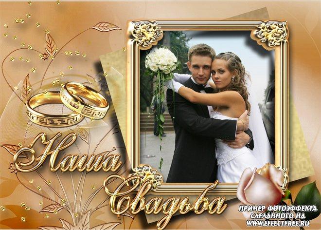Фотошоп рамки делать онлайн с розой и кольцами на свадьбу, редактор фото