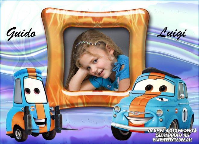 Детские рамочки для фото с Гвидо и Луиджи из мультфильма Тачки, сделать в онлайн редакторе