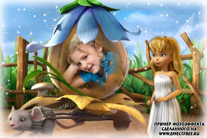 Детские фотоэффекты для фотографий онлайн с феей и мышкой из сказки, сделать в онлайн редакторе