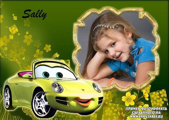 Детские рамки онлайн из мультфильма Тачки с Салли, сделать в онлайн редакторе
