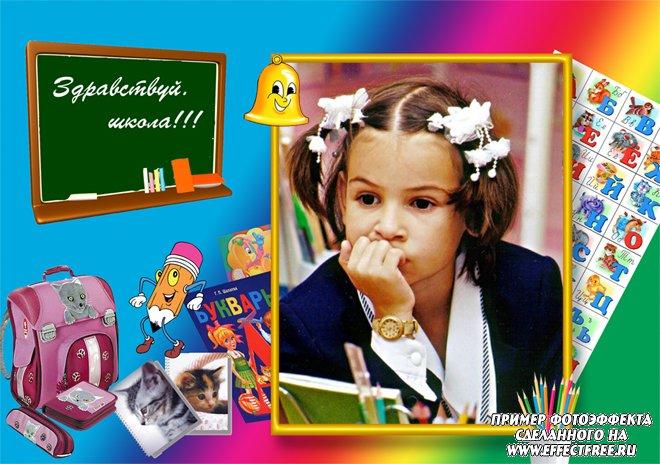 Вставить фото в школьную рамку Здравствуй школа, сделать в онлайн редакторе