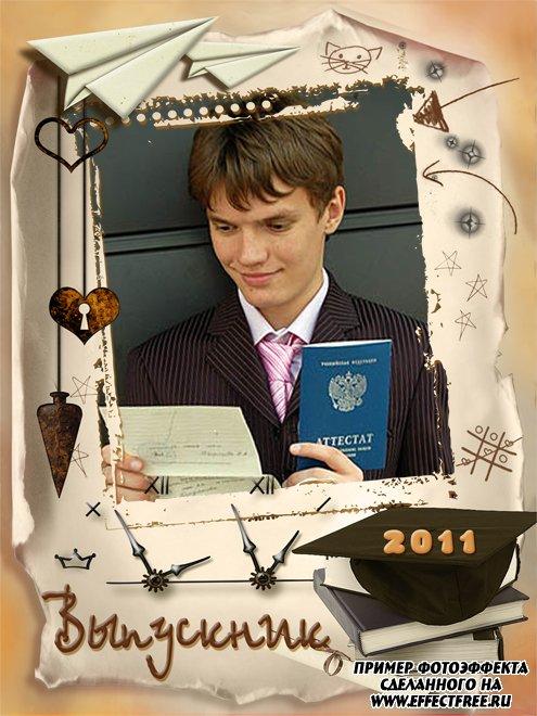 Рамки школьные для фото выпускника школы, вставить фото в рамку онлайн