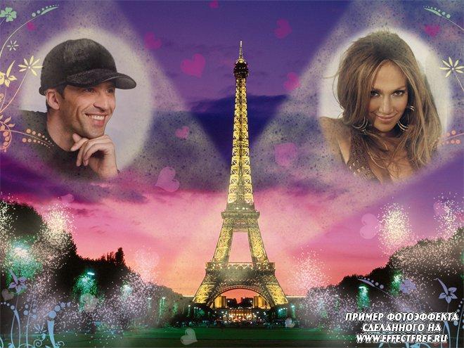 Создать фотоэффект онлайн для влюбленных Небо Парижа, вставить фото онлайн