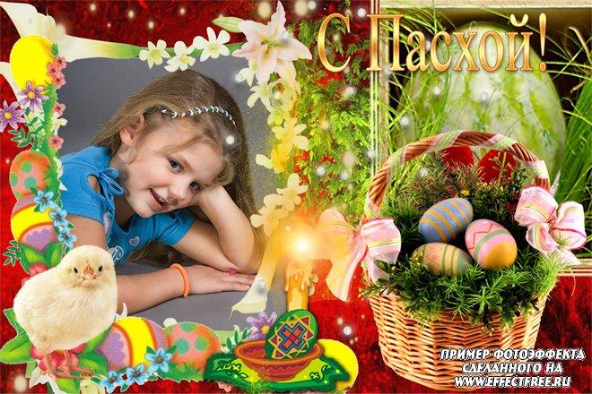 Рамки для фотографий онлайн к светлому празднику Пасхи, вставить фото онлайн