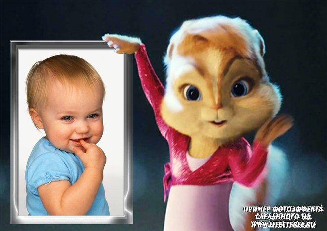 Вставить детское фото в рамку рядом с бурундуком из фильма про Элвина, вставить фото онлайн