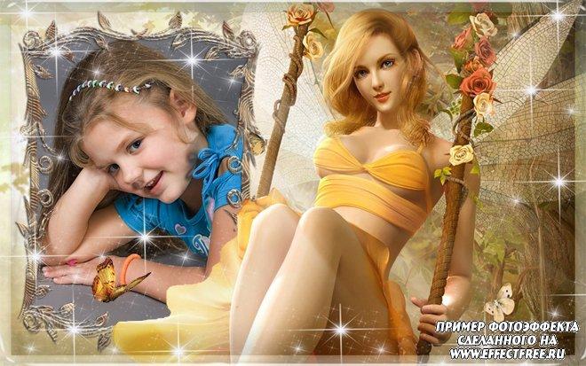 Фотошоп рамки для фотографий онлайн со сказочной феей, вставить фото онлайн