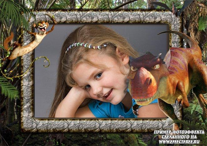 Создать детские фотоэффекты онлайн с героями Ледникового периода, сделать в онлайн редакторе
