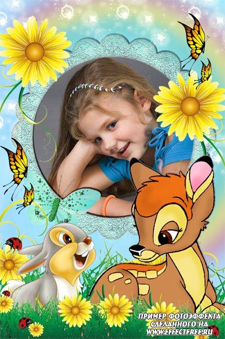 Создать детские фотоэффекты онлайн с олененком Бэмби, вставить фото в рамку