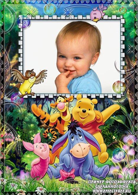Вставить детское фото рядом с героями мультика про Винни-пуха, сделать в онлайн фотошопе