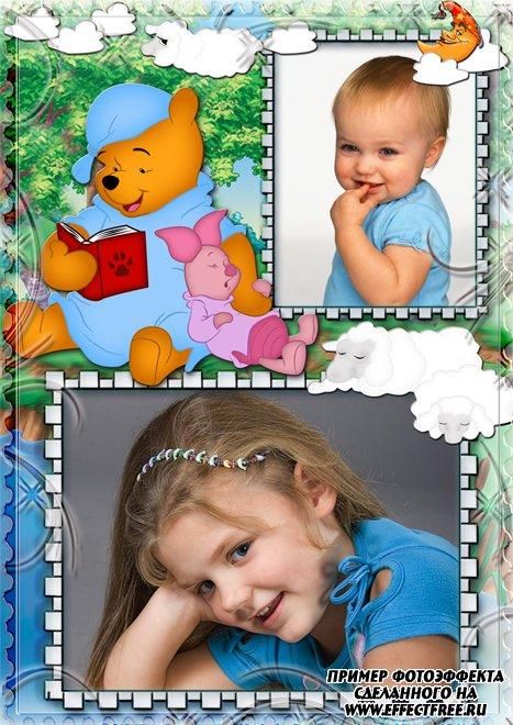 Сделать детскую рамку онлайн на 2 фото с Пятачком и Винни-пухом, вставить фото