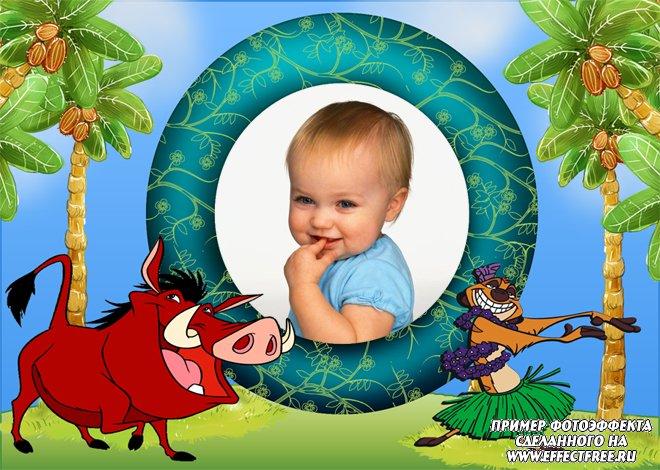 Вставить в детскую рамку фото рядом с Тимоном и Пумбой из мультика, сделать онлайн