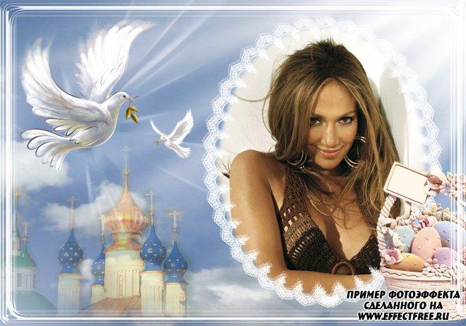 Рамочки для фотографий на Пасху с церковью и голубями, вставить фото онлайн