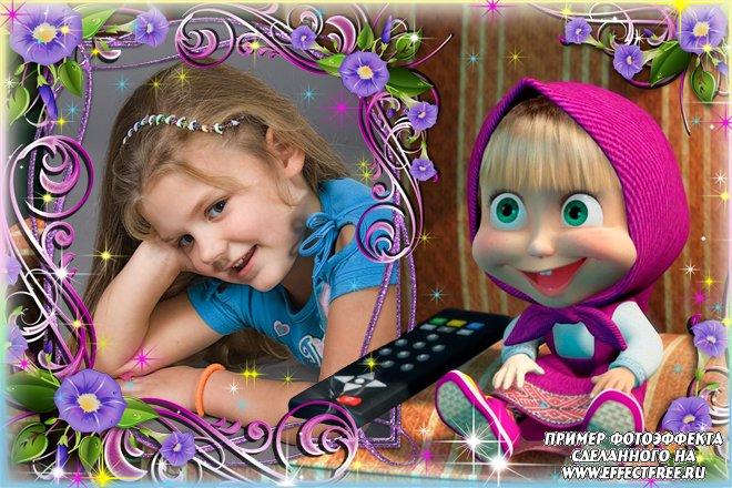 Сделать детскую рамку онлайн рядом с веселой Машенькой из мультфильма, вставить фото онлайн
