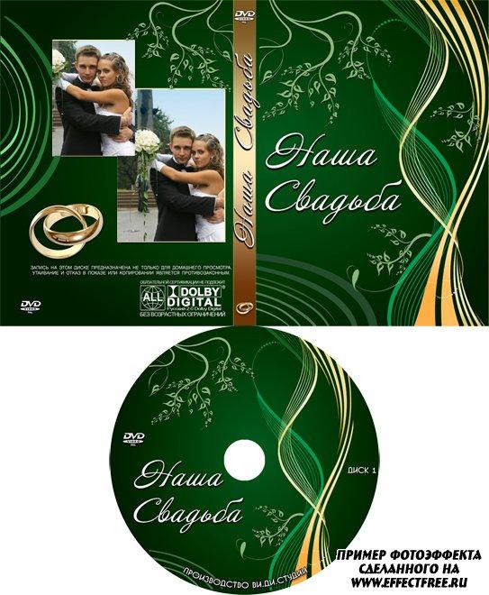 Вставить фото в свадебную обложку в зеленых тонах онлайн