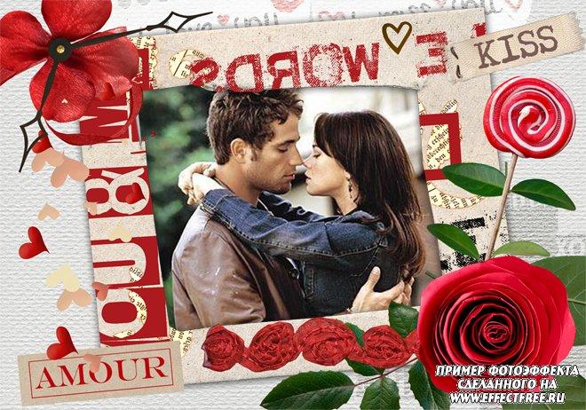 Создать рамку онлайн для влюбленных с розами, вставить фото онлайн