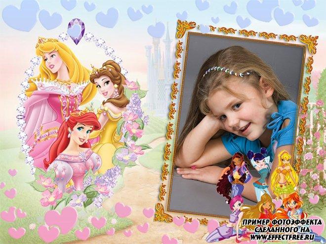 Вставить детское фото в рамку с принцессами, сделать в онлайн редакторе