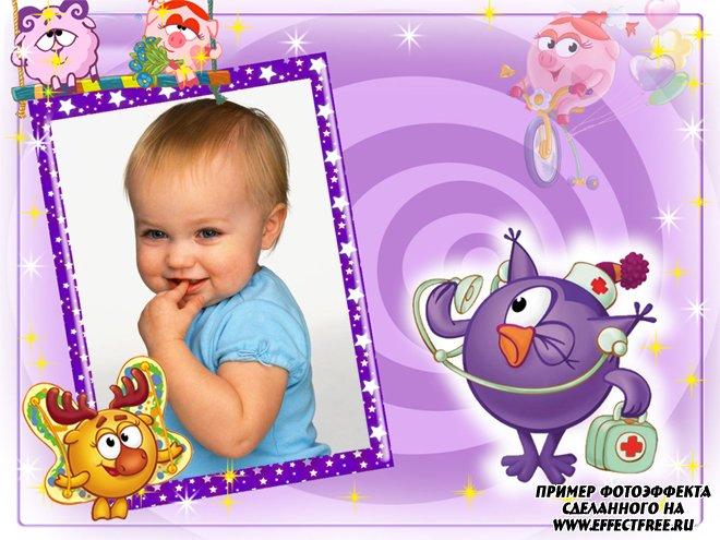Сделать детскую рамку для фото онлайн со смешариками, сделать в онлайн редакторе
