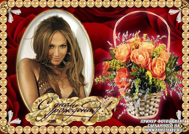 Рамка для фото с корзинкой цветов на День рождения, сделать онлайн фотошоп