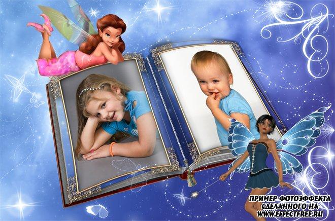 Детская рамочка на 2 фотографии с феями в книжке, сделать в онлайн редакторе