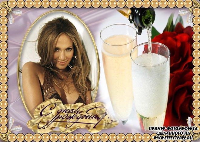 Рамки для фото онлайн с Днем рождения с шампанским, сделать в онлайн редакторе