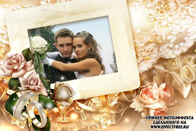 Создать свадебный фотоэффект онлайн с обручальными кольцами, вставить фото в рамку