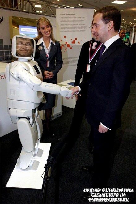 Сделать онлайн фотоэффект с президентом Медведевым и роботом, вставить фото онлайн