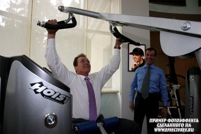Фотоэффект онлайн с президентом Медведевым и Шварценеггером в спортзале, вставить фото онлайн