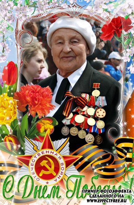 Сделать рамку для фото с Днем Победы, сделать в онлайн фотошопе