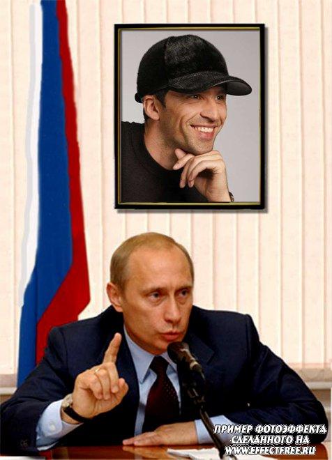 Сделать онлайн фотоэффект с Путиным, вставить фото онлайн
