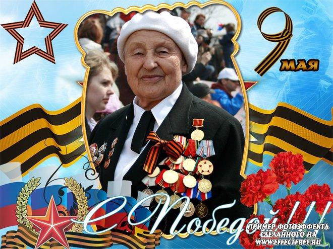 Фотошоп сделать онлайн рамку к празднику Победы, вставить фото онлайн