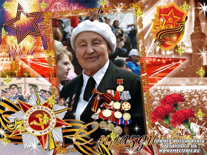 Фоторамка для фото с праздником День Победы, сделать в онлайн фотошопе