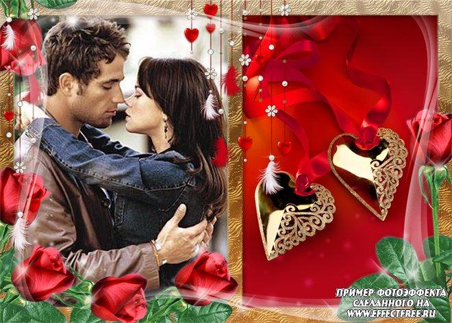 Вставить фото в рамку для влюбленных с золотыми сердечками, сделать онлайн фотошоп