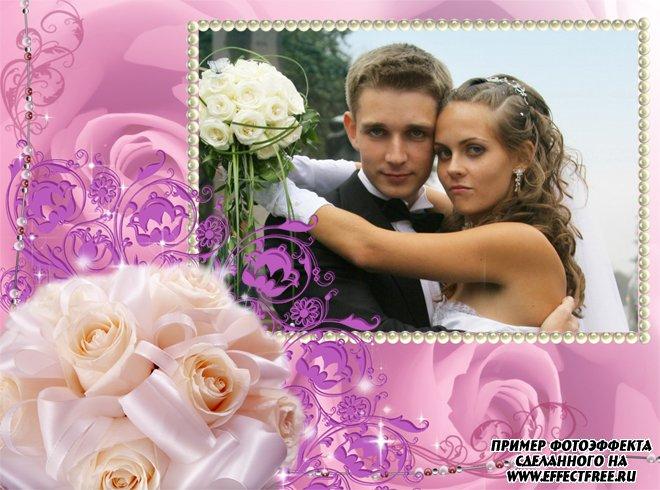 Сделать свадебную рамку онлайн с розами и жемчугом, вставить фото онлайн