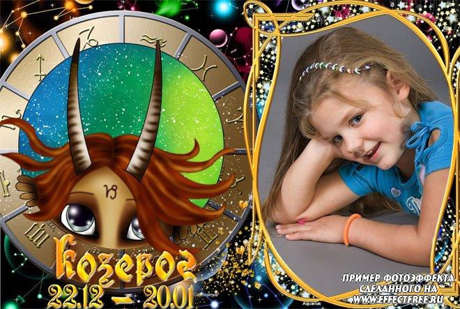 Рамки для фотографий онлайн со знаком зодиака Козерог, сделать в онлайн фотошопе