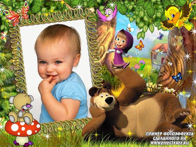 Создать фотоэффект онлайн с героями мультфильма Маша и медведь, сделать онлайн фотошоп